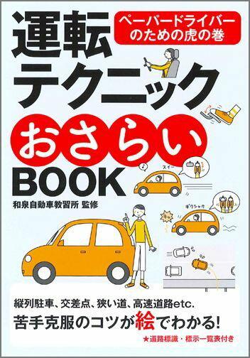 運転テクニックおさらいBOOK新版 ペーパードライバーのための虎の巻 [ 和泉自動車教習所 ]