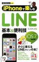 iPhoneで楽しむLINE基本&便利技 iOS7対応版 (今すぐ使えるかんたんmini) [ リンクアップ ]