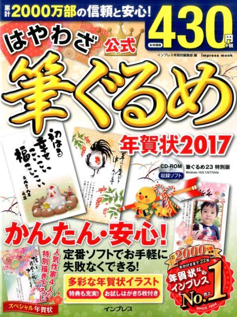 はやわざ筆ぐるめ年賀状(2017)...:book:18227856