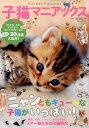 子猫マニアックス ニャンともキュートな子猫がいっぱい! (白夜ムック) [ 猫本編集部 ]