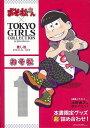 【バーゲン本】おそ松ーおそ松さん×TOKYO GIRLS COLLECTION推し松SPECIAL BOX (おそ松さん×TOKYO GIRLS COLLECTION) 本書限定グッズ超詰め合わせ!