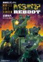 機動戦士ガンダム MS戦記REBOOT (1) (角川コミックス・エース) [ 近藤 和久 ]