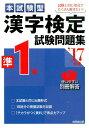 漢字検定準1級試験問題集('17年版) [ 成美堂出版株式会社 ]