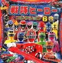 戦隊ヒーローコレクション(6) (超ひみつゲット!)