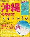沖縄の歩き方(2018-19) ハンディ (地球の歩き方MOOK) [ 地球の歩き方編集室 ]