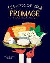 やさしいフランスチーズの本 [ レ・ヌーヴォー・フロマジェ ]
