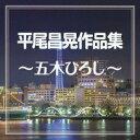 平尾昌晃作品集?五木ひろし? [ 五木ひろし ]