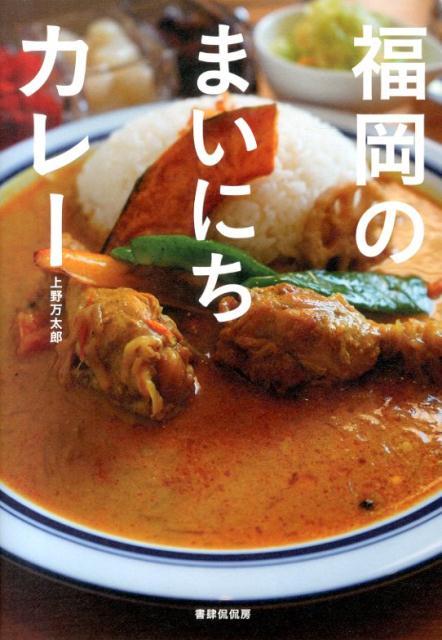 福岡のまいにちカレー [ 上野万太郎 ]の商品画像