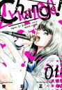 Change!(1) (KCデラックス 月刊少年マガジン) [ 曽田 正人 ]