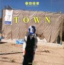 TOWN [ 春田佳章 ]