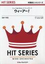 QH1182 ウィーアー!/アニメ「ONE PIECE」初代オープニングテーマ (参考音源CD付)