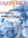 INNERVISION(第32巻第6号(2017 Ju) 医療と画像の総合情報誌 特集:JRC201