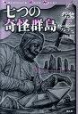 七つの奇怪群島 (Adventure game novel) [ ハービー・ブレナン ]