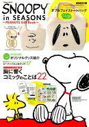 SNOOPY in SEASONS〜PEANUTS Gift Book〜