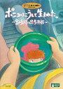 ポニョはこうして生まれた。 〜宮崎駿の思考過程〜 [ (趣味/教養) ]...