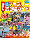最新版 ファミリー釣り場ガイド (BIG1シリーズ) [ 海...