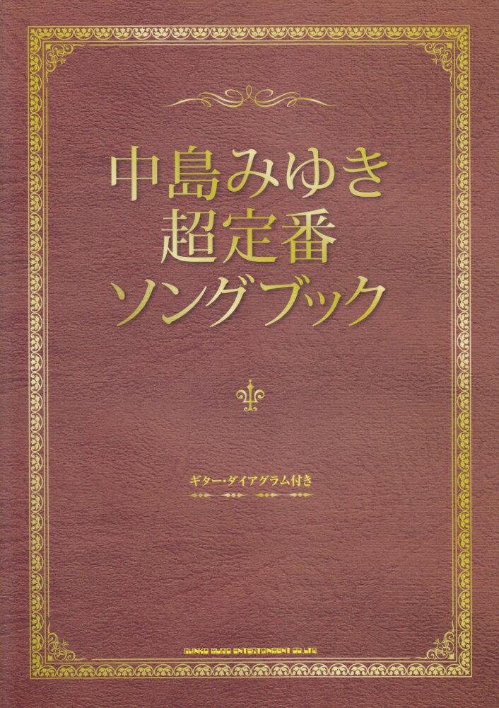 中島みゆき超定番ソングブック