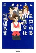 星間商事株式会社社史編纂室(ちくま文庫)