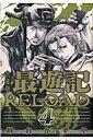 文庫版最遊記RELOAD(4) (IDコミックス ZERO-...