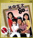 池中玄太80キロ VOL.4【Blu-ray】 [ 西田敏行 ]
