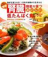 腎臓機能を保つおいしい低たんぱく食レシピ新版
