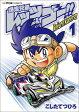 爆走兄弟レッツ&ゴー!!Return Racers!!(第1巻)