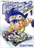 爆走兄弟レッツ&ゴー!!Return Racers!!(第1巻) [ こしたてつひろ ]