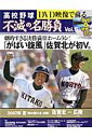 DVD映像で蘇る高校野球不滅の名勝負(vol.5) 2007...