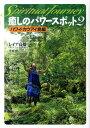 癒しのパワースポット(2(ハワイ・カウアイ島編)) [ レイア高橋 ]