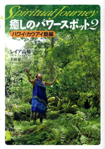 癒しのパワースポット(2(ハワイ・カウアイ島編)) スピリチュアル・ジャーニー [ レイア高橋 ]