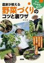 農家が教える 野菜づくりのコツと裏ワザ とんがり下まき、踏んづけ植え、逆さ植え、ジャガ芽挿し、L字仕立てなど [ 農文協 ]