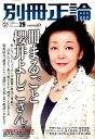 別冊正論(29号)