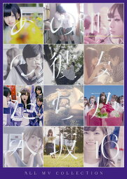 ALL MV COLLECTION~あの時の彼女たち~ [ <strong>乃木坂46</strong> ]
