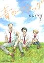 青のフラッグ 2 (ジャンプコミックス) [ KAITO ]