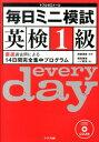毎日ミニ模試英検1級 厳選過去問による14日間完全集中プログラム [ 鶴田博美 ]