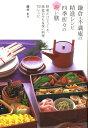 鎌倉・不識庵の精進レシピ四季折々の祝い膳 野菜だけでつくる、精進おせち&祝い料理112レシピ [ 藤井まり ]