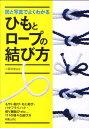 図と写真でよくわかるひもとロープの結び方 小暮幹雄