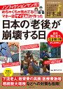 めちゃくちゃ売れてるマネー誌ザイが作った ノンフィクションマンガ!日本の「老後」が崩壊する日 [ 西アズナブル ]