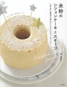 米粉のシフォンケーキとスイーツ 小麦・卵・乳製品を使わないグルテンフリーなレシピ (料理の本棚) [ 湊麻里衣 ]