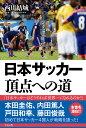 日本サッカー 頂点への道 [ 西川結城 ]