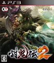 討鬼伝2 通常版 PS3版