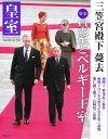 皇室 Our Imperial Family 第73号 平成29年冬