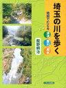 埼玉の川を歩く 地図でたどる渓流・里川・用水 [ 飯野頼治 ]