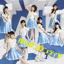 僕らのフロンティア (CD+DVD) [ Wake Up,Girls! ]