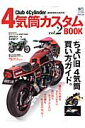 4気筒カスタムBOOK(vol.2) Club 4Cylinder「直4好きのための本」 「ちょい旧」4気筒、買い方ガイド。 (エイムック)