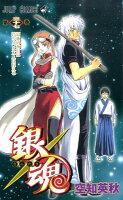 銀魂(第37巻)