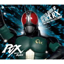 仮面ライダーBLACK RX SONG & BGM COLLECTION [ 川村栄二 ]