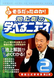 <strong>池上彰</strong>の学べるニュース(2) [ <strong>池上彰</strong> ]
