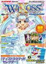 ウィクロスマガジン(vol.3)
