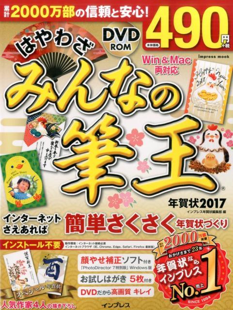 はやわざみんなの筆王年賀状(2017)...:book:18227865